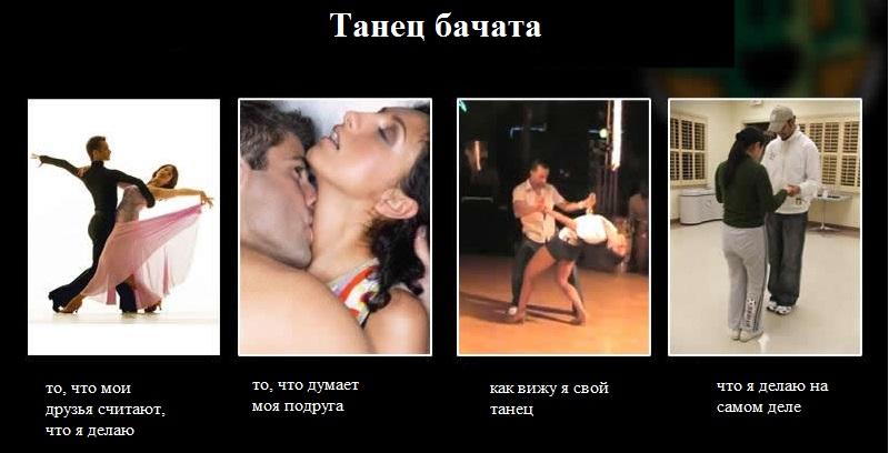 Картинки приколы с танцами